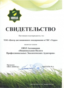 Certificate of National Supplier of Works and Services